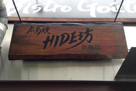 1hiroshimayaki2
